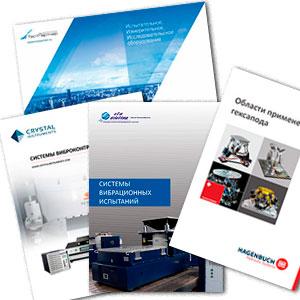 Announcement of new test equipment catalogs